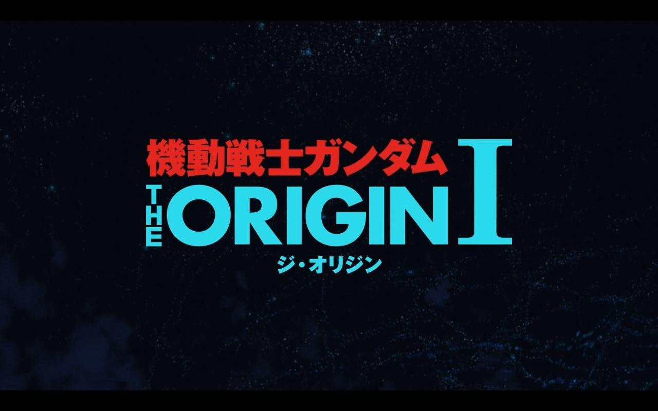 機動戦士ガンダム「THE ORIGIN」感想【amazon prime】