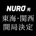 【キャンペーンも実施中】NURO光 提供エリアが拡大されました