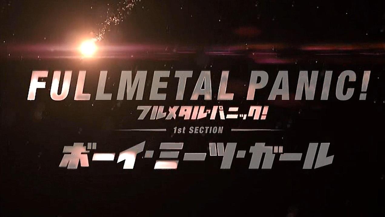 """【来年春より""""Ⅳ""""が放送開始】フルメタル・パニック! ボーイ・ミーツ・ガールを観ました(AT-X)"""