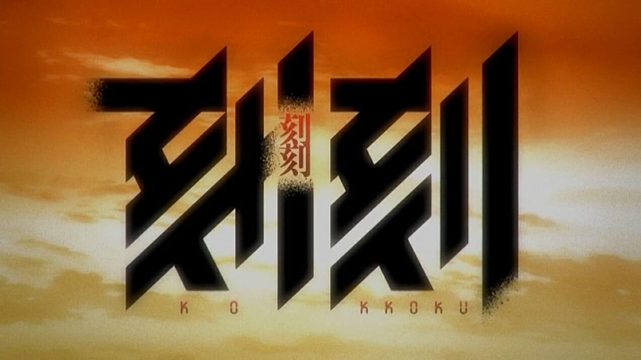 刻刻【アニメ感想】㐧壱刻