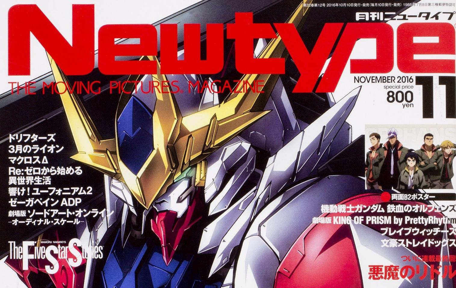 【創刊33周年!】アニメ雑誌「月刊NEWTYPE」の思い出