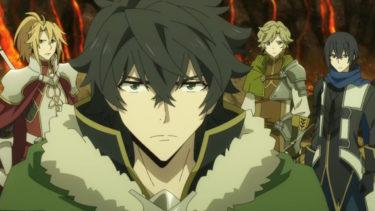 TVアニメ『盾の勇者の成り上がり』第19話「四聖勇者」感想・作品情報[ネタバレあり]