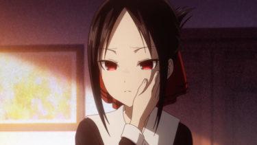かぐや様は告らせたい? 第9話「伊井野ミコは抑えたい」 「かぐや様は怯えない」 「かぐや様は診られたい」感想・作品情報